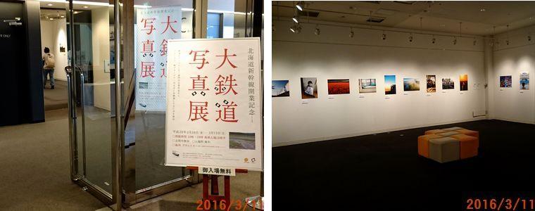 3/11大鉄道写真展.jpg