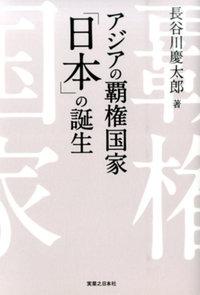 『アジアの覇権国家「日本」の誕生』3