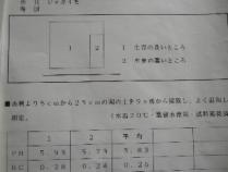 検査表2.jpg