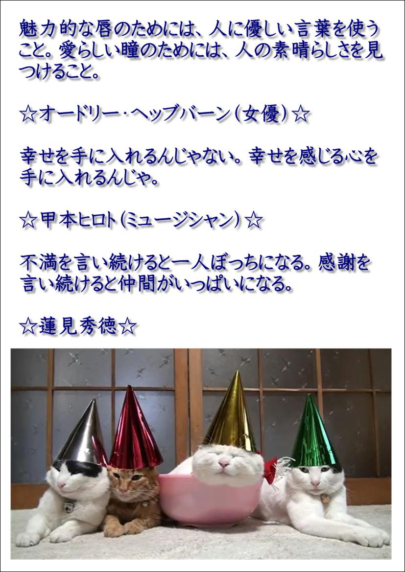 001今日の名言2015.8.19.JPG