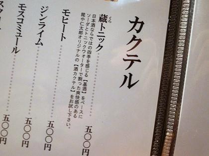 糀や仁太郎 メニュー