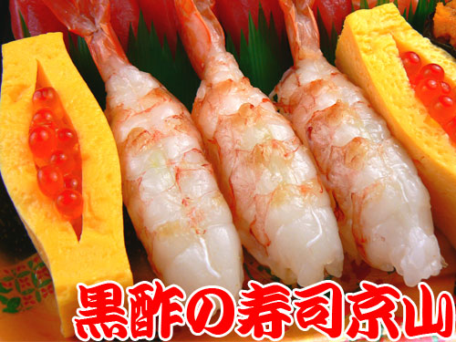 台東区 宅配寿司 駒形