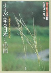 『イネが語る日本と中国』4