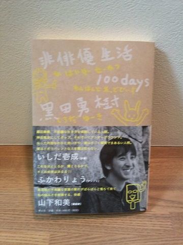 20120609非俳優生活・表1.JPG