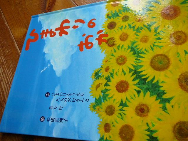 絵本『ひまわりのおか』 | 川崎 ...