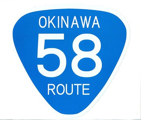 沖縄ステッカー 国道58号線(大)