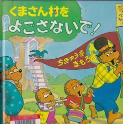 ベア・ファミリー偕成社刊1991年2.jpg