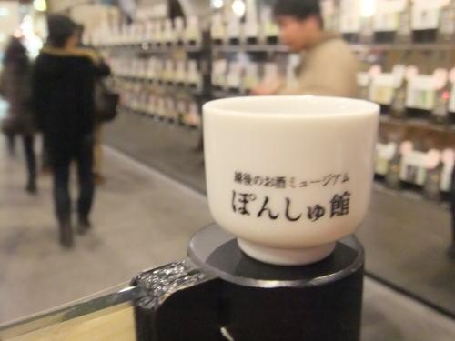 20120129越後湯沢駅ぽんしゅ館.jpg