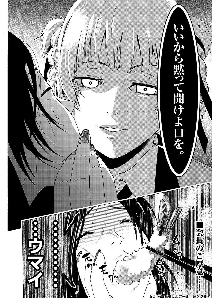 賭ケグルイ アニメ