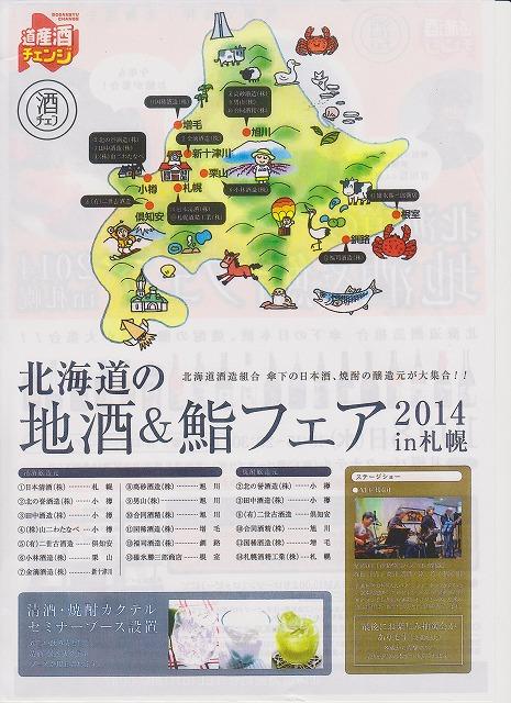 北海道の地酒&鮨フェア2014in札幌