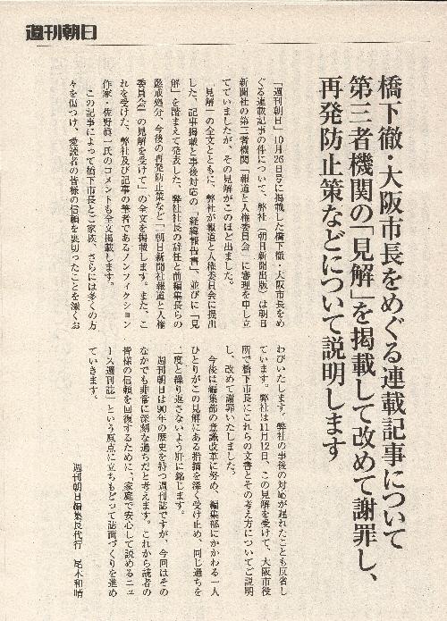 第三者機関朝日新聞