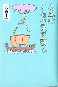 『人魚はア・カペラで歌う』3