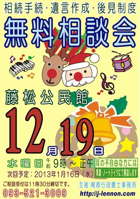 藤松公民館:121219:ポスター:A3.JPG