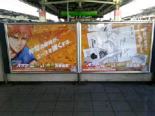 駅ポスター8の1