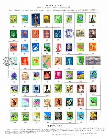切手 種類
