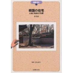 『韓国の住宅』