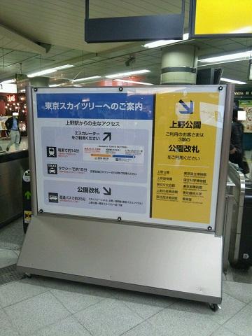 20120601上野駅.JPG