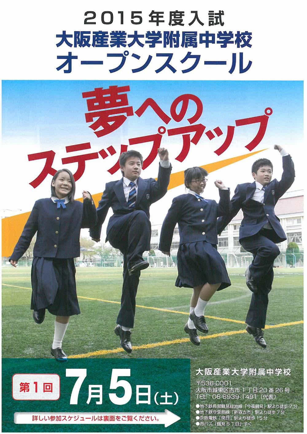 大学 大阪 高校 産業 付属