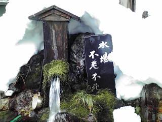 不老不死の水.jpg