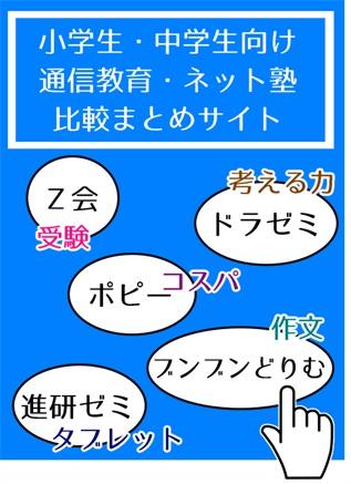 通信教育・ネット塾比較へのリンクバナー.jpg
