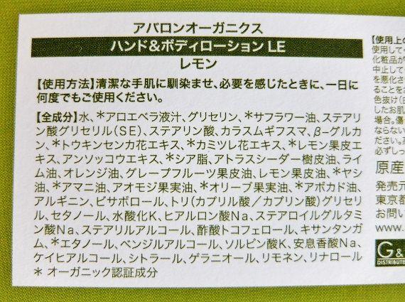 コストコ Avalon Lotion 2PK 円 アバロンオーガニクス ボディローション ハンドクリーム