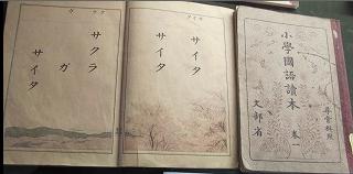 kyoukasho
