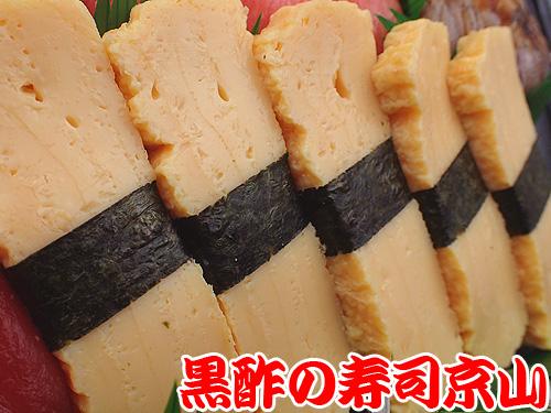 八重洲 宅配寿司 納会.jpg
