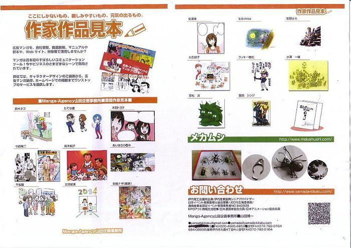 山田企画事務所チラシ2014