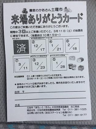 参加カードブログ用.jpg