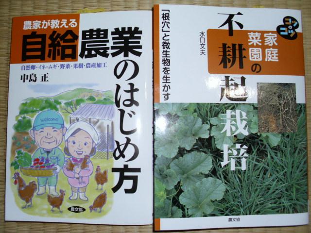 不耕起栽培関係の書籍2冊20120501