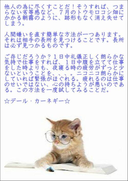 001今日の名言2015.8.25.JPG
