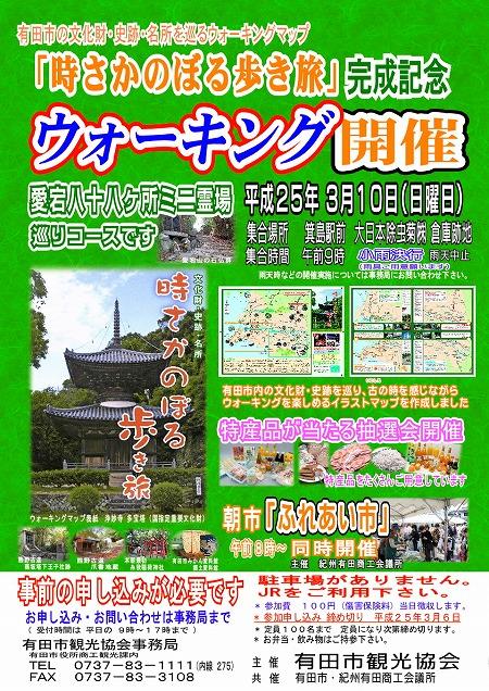 s-歩き旅ポスター1.jpg