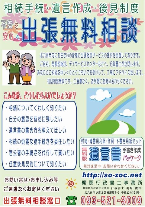 syutyo-soudan-1.jpg