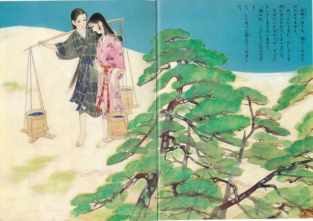 安寿姫と厨子王丸4.jpg