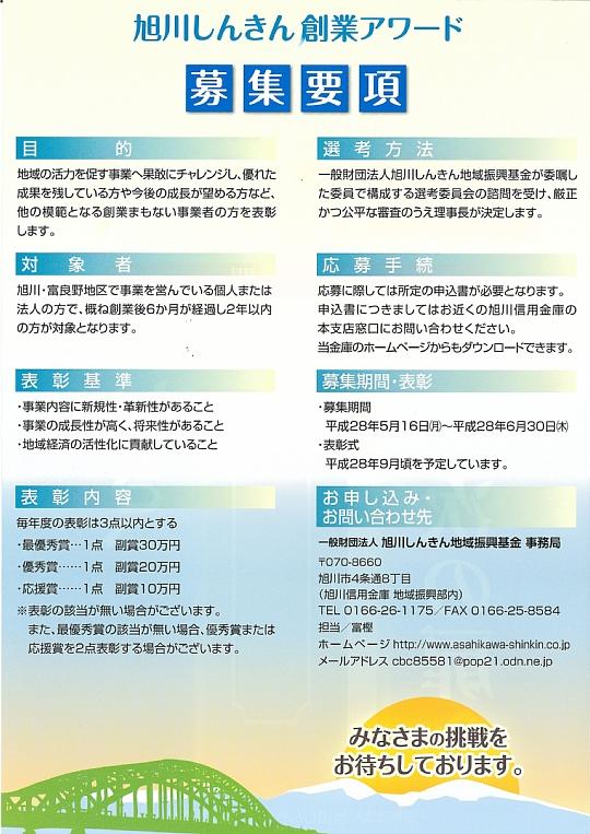 旭川しんきん創業アワードパンフ(裏).jpg