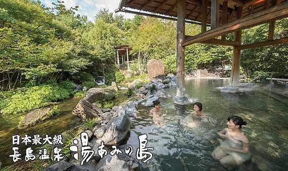 長島温泉「湯あみの島」