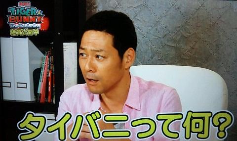 20121108用タイバニって何?.JPG