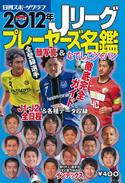 2012nennJri-gumeikan.jpg