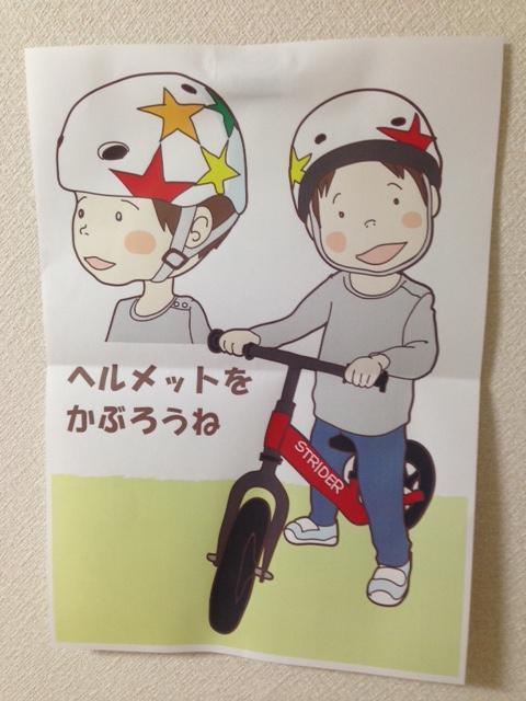 20160423ヘルメット.JPG
