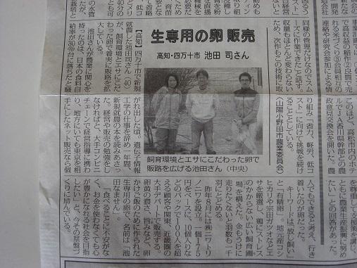全国農業新聞.jpg