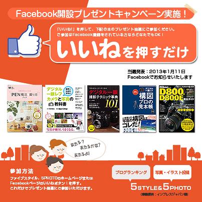 ファイブスタイルfacebookページ開設記念プレゼント