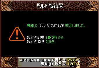 0626_鬼組_D5.png