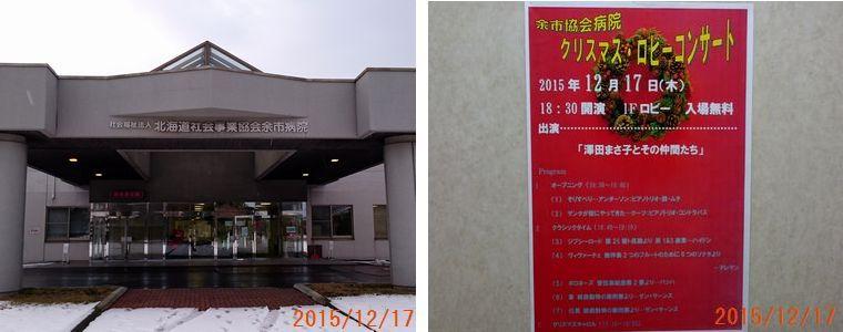 12/17協会病院とポスター.jpg