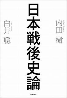 『日本戦後史論』(その4)