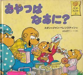 ベア・ファミリー偕成社刊1991年3.jpg