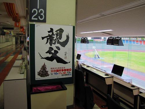熊本競輪 特別観覧席