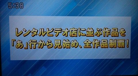 20121126用斎藤さんの挑戦.JPG