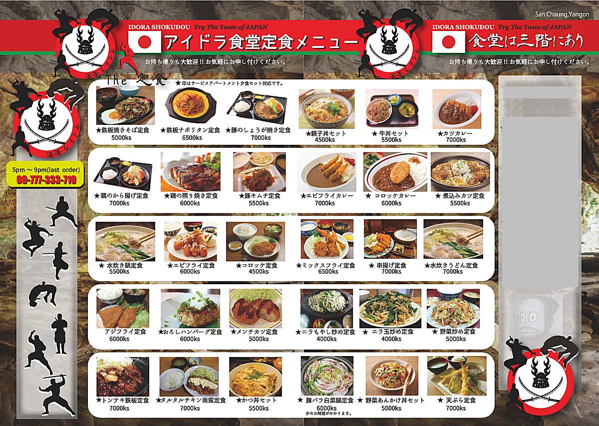 アイドラ食堂メニュー01.jpg