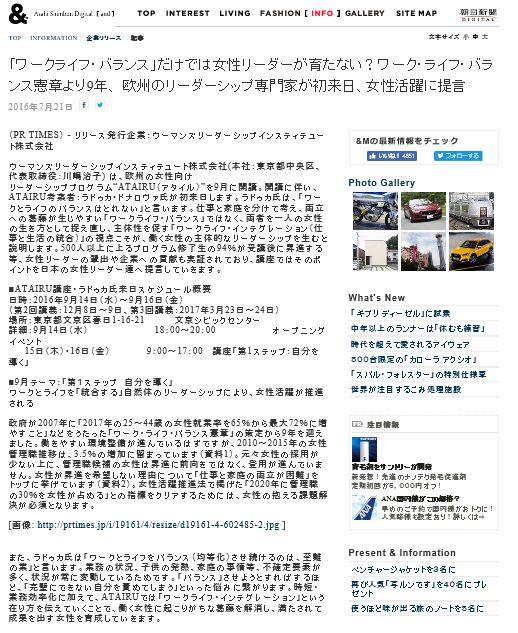 20160721 ウーマンインスティチュート 朝日新聞.jpg