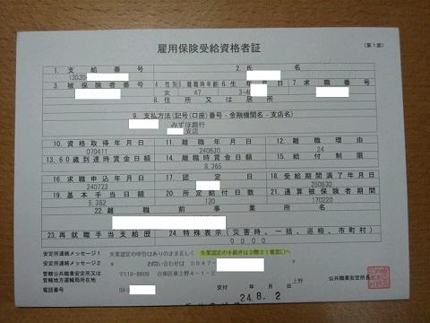 20120802用雇用保険受給資格者証.JPG